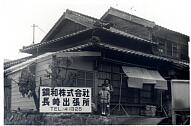 長崎出張所