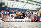 1995年宮崎